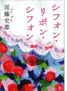 シフォン・リボン・シフォン(朝日文庫)