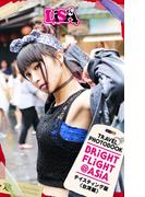 BRiGHT FLiGHT@ASiA テイスティング版〈台湾編〉(OtoBon)