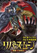 リバース・ムーン ~悪魔への挑戦者~ 1(レジェンドコミック)