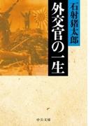外交官の一生(中公文庫)