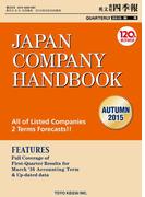 【期間限定ポイント50倍】Japan Company Handbook 2015 Autumn (英文会社四季報2015Autumn号)