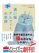 通い猫アルフィーの奇跡(ハーパーBOOKS)