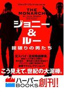 ジョニー&ルー 掟破りの男たち(ハーパーBOOKS)