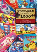 ファミコン攻略本ミュージアム1000(GAMESIDE BOOKS)