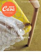 Casa BRUTUS特別編集 ミナ ペルホネンと皆川 明(Casa BRUTUS特別編集)