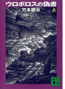ウロボロスの偽書(上)(講談社文庫)