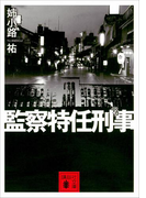 監察特任刑事(講談社文庫)