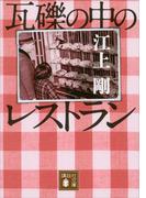 瓦礫の中のレストラン(講談社文庫)