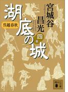 呉越春秋 湖底の城 四(講談社文庫)