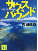 サウスバウンド(講談社文庫)