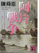 新装版 阿片戦争 (二)(講談社文庫)
