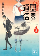 地獄堂霊界通信(2)(講談社文庫)