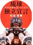 実現可能な五つの方法 琉球独立宣言(講談社文庫)