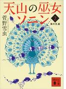 天山の巫女ソニン(2) 海の孔雀(講談社文庫)