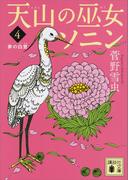 天山の巫女ソニン(4) 夢の白鷺(講談社文庫)