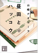 昼田とハッコウ(上)(講談社文庫)