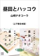 昼田とハッコウ 合本版(講談社文庫)