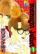 Midnight Juliet : 1(BL宣言)