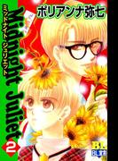 Midnight Juliet : 2(BL宣言)