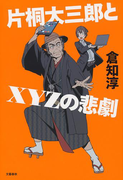 片桐大三郎とXYZの悲劇(文春e-book)