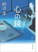 心の鏡 ご隠居さん(二)(文春文庫)