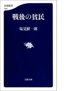 戦後の貧民(文春新書)