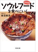 日本全国 ソウルフードを食べにいく(文春e-book)