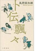 卜伝飄々(文春e-book)