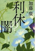 利休の闇(文春e-book)