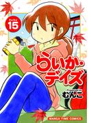 らいか・デイズ 15巻(まんがタイムコミックス)