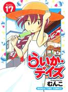 らいか・デイズ 17巻(まんがタイムコミックス)