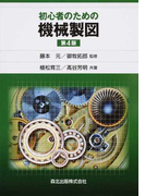 初心者のための機械製図 第4版