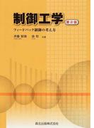 制御工学 フィードバック制御の考え方 第2版