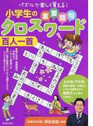 小学生の重要語句クロスワード百人一首 パズルで楽しく覚える!