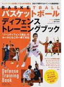バスケットボールディフェンストレーニングブック マンツーマンを武器にするための練習法、試合で発揮するポイントを徹底解説!