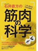〈東京大学教授〉石井直方の筋肉の科学 いま、時代の主役は筋肉! (B.B.MOOK)(B.B.MOOK)