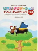ピアノナビゲーション 中級編 表現とテクニックを身につける