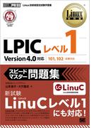 LPICレベル1スピードマスター問題集 Linux技術者認定試験学習書 (Linux教科書)