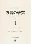 方言の研究 1 特集方言研究の新しい展開