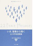 いま、聖書から聴く 22の平和説教集 (学生YMCAブックレット)