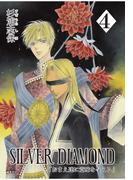 SILVER DIAMOND(4)