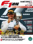 F1速報 2015 Rd14 日本GP号(F1速報)