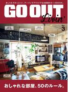 【期間限定価格】GO OUT特別編集 GO OUT LIVIN' Vol.3(GO OUT)