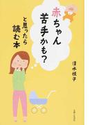 赤ちゃん苦手かも?と思ったら読む本