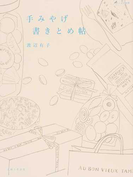手みやげ書きとめ帖 (ナチュリラ別冊)