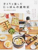 子どもと楽しむにっぽんの歳時記 食と手作り12か月