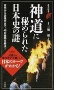 神道に秘められた日本史の謎 (歴史新書)(歴史新書)