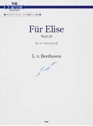 エリーゼのために 2015 (ザ・クラシック・ピアノ・ピース)