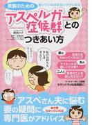 家族のためのアスペルガー症候群とのつきあい方 知っていればお互いラクになる (COSMIC MOOK)(COSMIC MOOK)