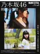 MdN EXTRA Vol.3 乃木坂46映像の世界 (インプレスムック)